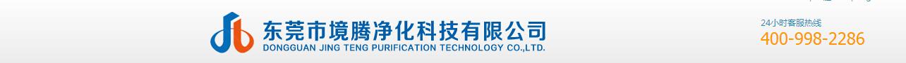 东莞市境腾净化科技有限公司